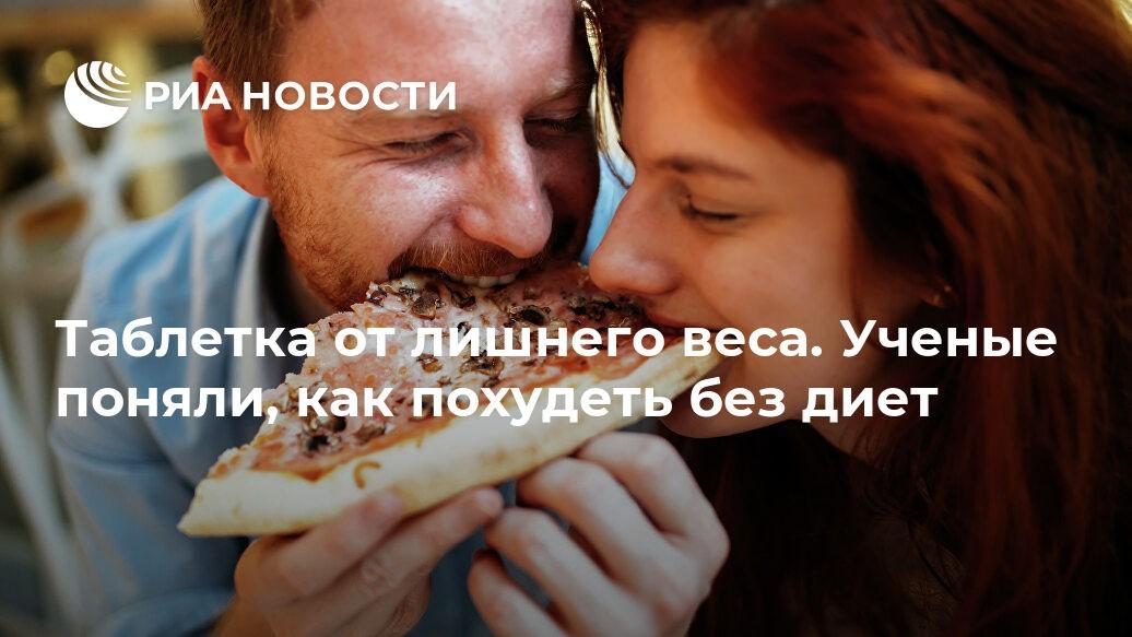 Аппетит против голода