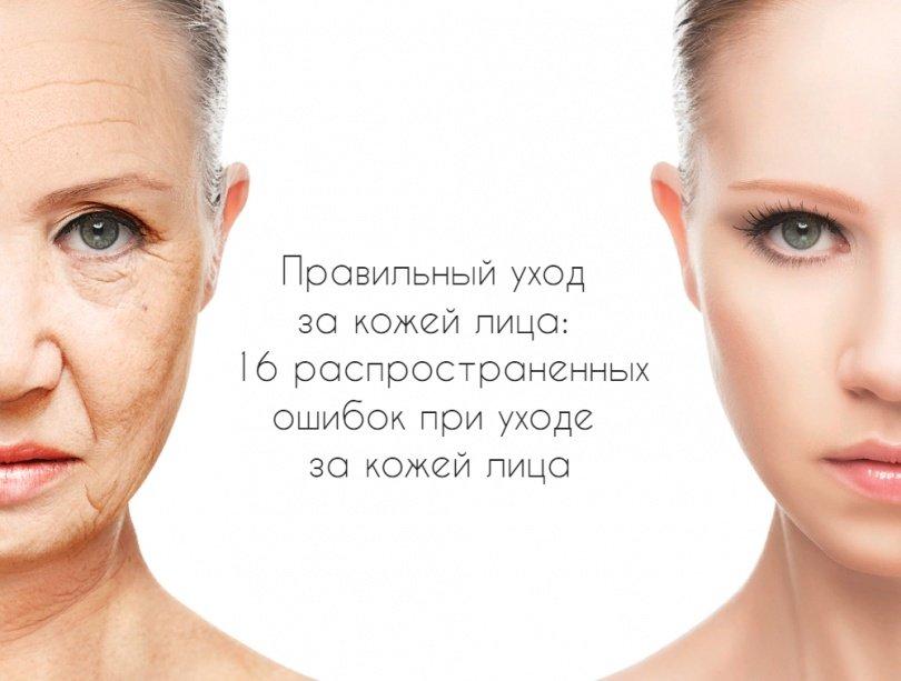 Правильный уход за кожей